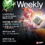 [공커 위클리] A3: 스틸얼라이브 10월 1주차, 장안의 화제 '캐릭터 변경권'