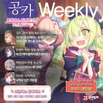 [공카 위클리] 프린세스 커넥트 10월 3주차, 한국 서버도 전용 캐릭터가 나올까?