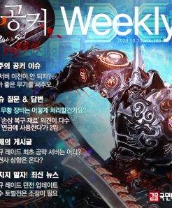 [공커 위클리] 블소 레볼루션 10월 5주차, 기권사의 봄은 온다?
