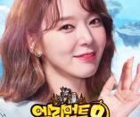 엘리먼트9 공식 영상