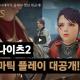 [세븐나이츠2] 시네마틱 플레이 영상 대공개!