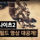 [세븐나이츠2] 오픈 필드 영상 대공개!