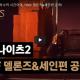 [세븐나이츠2] 복수의 시간이야, TVCF 델론즈&세인편 공개!