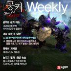 [공커 위클리] 블소 레볼루션 11월 1주차, 장안의 화제 '레이드 던전'