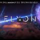 [엘리온] 개발진이 전하는 MMORPG의 진심 – 엘리온에서 항상 새로운 전투를 경험하라!