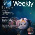 [공커 위클리] 엘리온 12월 5주차, 신규 서버 오픈 및 겨울 이벤트 진행