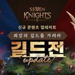 세븐나이츠2, 신규 콘텐츠 '길드전' 업데이트