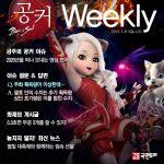[공커 위클리] 블소 레볼루션 1월 1주차, 새해 첫 주 유저들의 모습은?