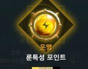 엘리온 개발자 노트 공개, 전투 밸런스 조정 및 영웅 스킬 특성 선택권 발표