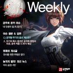 [공커 위클리] 블소 레볼루션 1월 2주차, 권사의 뺨에 닭똥같은 눈물 한 방울