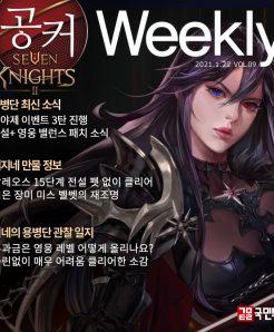 [공커 위클리] 세븐나이츠2 1월 3주차, 전설+ 영웅 밸런스 패치안 공개