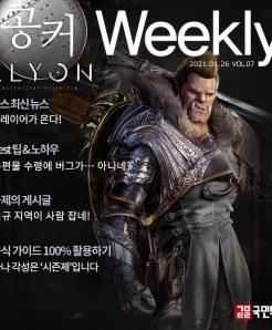 [공커 위클리] 엘리온 1월 4주차, 신규 지역 디버프의 악몽