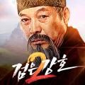 검은강호2: 이터널 소울 – 리뷰