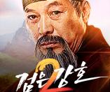 검은강호2: 이터널 소울 공식 영상