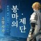 그랑사가 신규 콘텐츠 '봉마의 제단' 업데이트, 열쇠 사용처 공개