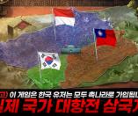 철혈삼국:세계대전