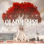 그랑사가, 신규 챕터 '여신의 정원'과 고대 그랑웨폰 3종 등장
