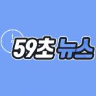 [이카루스 이터널 59초 뉴스] 전 서버가 하나로 통합 '대격변'