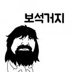 거지왕 김덕봉