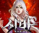 시 바 : 파괴의 신 (무료충전을 경험하라) 공식 영상