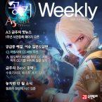 [공커 위클리] A3: 스틸얼라이브 3월 1주차, 1주년 이벤트 초읽기 시작
