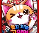 맞고치는 고양이 공식 영상