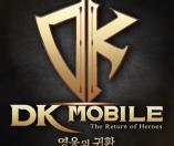 DK모바일: 영웅의귀환 공식 영상