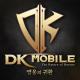 DK모바일: 영웅의귀환