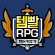 템빨RPG : 헌터키우기