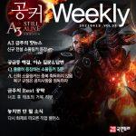 [공커 위클리] A3: 스틸얼라이브 4월 3주차, 커뮤니티 뜨겁게 달군 '헤르디스'