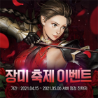 영웅 직업 스킬북 확정 획득! 이카루스 이터널 '장미 축제' 개최