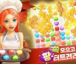 케이크 쿠킹 팝 : 매치 퍼즐 (캔디, 쿠키, 젤리)