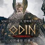 클래스 4종 공개, '오딘: 발할라 라이징' 사전 예약 시작