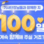 [메카 원페이지 뉴스] 한눈에 보는 그랑사가 '100일 기념 보상'