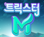 트릭스터M 공식 영상