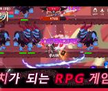 마왕 다시 키우기 : 방치형 RPG