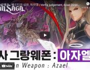 천사 그랑웨폰 – 베르티의 심판, 아자엘   Verti's judgement, Azael [Gran Saga]