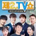 제2의 나라, 공식 방송 '제2TV쇼' 통해 이마젠 결투장 추가 예고