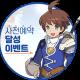 캐릭터 몸통박치기 RPG, '월드 플리퍼' 사전예약 페이지 기동
