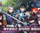 에란드사가(ErrandSaga) – 캐릭터 수집형 RPG