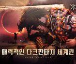 다크 판타지 : 용사 키우기