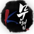 K무협 – 유저리뷰