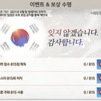 블소 레볼루션, 광복절 기념 특별 이벤트 포함한 4개 행사 개최