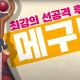 [코노스바 모바일] 사전예약 PV '최강의 마법사, 메구밍' 편