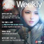 [공커 위클리] 블소 레볼루션, 통합 세력전 품은 '대전장'에 관심 집중