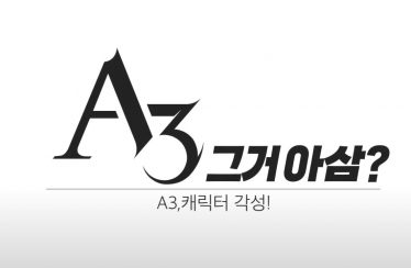 [A3: 스틸얼라이브] 캐릭터 각성, 그거아삼? 더욱 더 강해져라! / A3: STILL ALIVE
