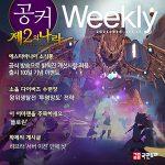 [공커 위클리] 제2의 나라, '빛윤모!' 울려퍼진 제2TV쇼와 공식 포럼