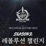블소 레볼루션 챌린지 시즌2 개막, 접전 끝에 완성된 16강 대진