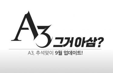 [A3: 스틸얼라이브] 신규 지역 '로네몬트' , 그거아삼? 로스텔지아 등장!/ A3: STILL ALIVE