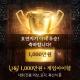 [블소 레볼루션 문.하.생] 레볼루션 챌린지 시즌2 우승의 주인공 야해 문파